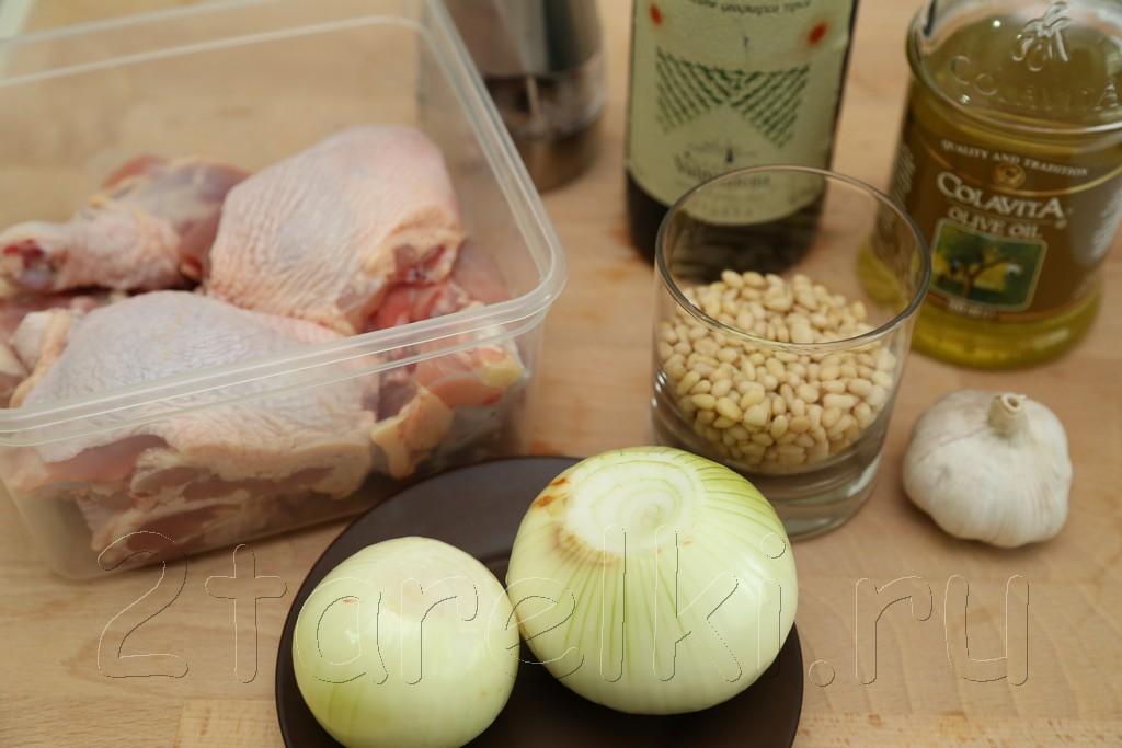 """Курица """"по-сицилийски"""" - с кедровыми орешками в вине 1"""