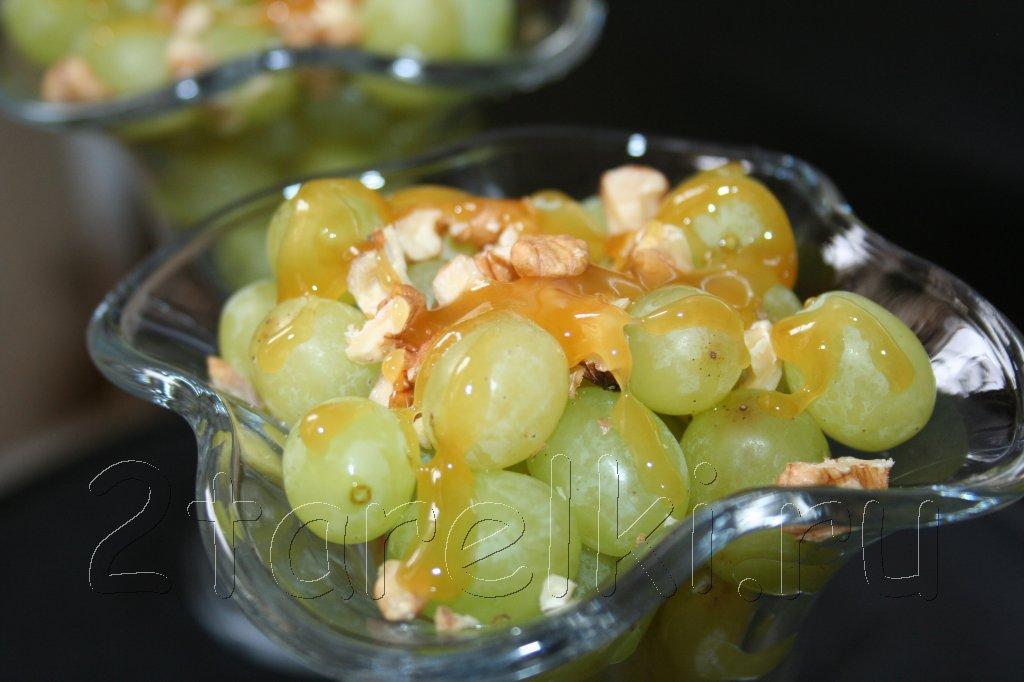 медовый виноград