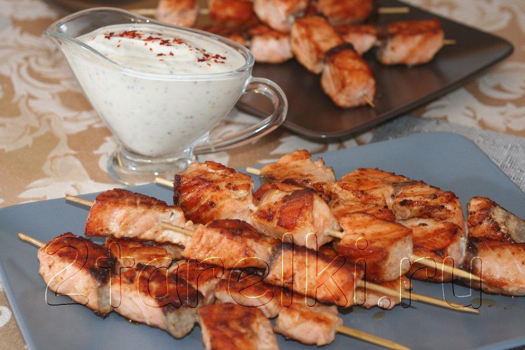 Шашлычки из семги с йогуртовым соусом