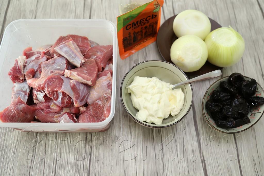 Тушеная говядина в сметанно-черносливовом соусе 1